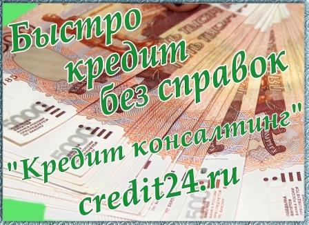 Быстро кредит без справок