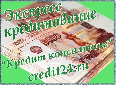 Экспресс кредитование