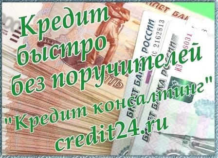 Кредит быстро без поручителей