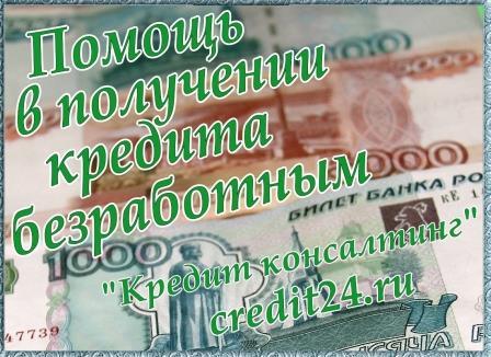 Россия пособие по безработице