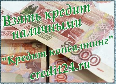 Взять кредит наличными