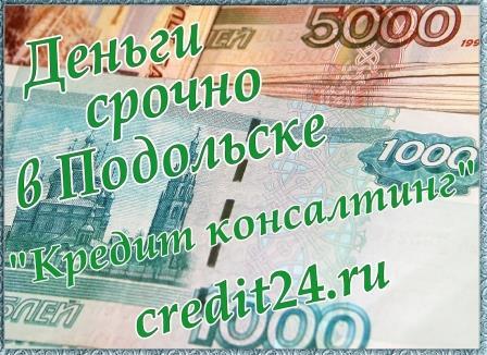 Деньги срочно в Подольске