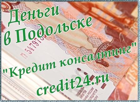 Деньги в Подольске