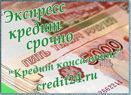 Условия получения потребительского кредита в банке Восточный Экспресс