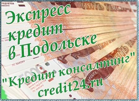 Экспресс кредит в Подольске