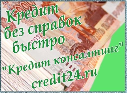 Кредит без справок быстро