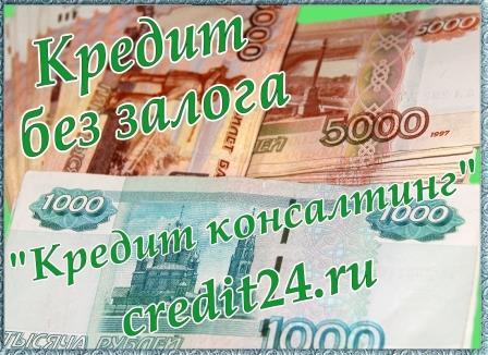 Кредит без залога