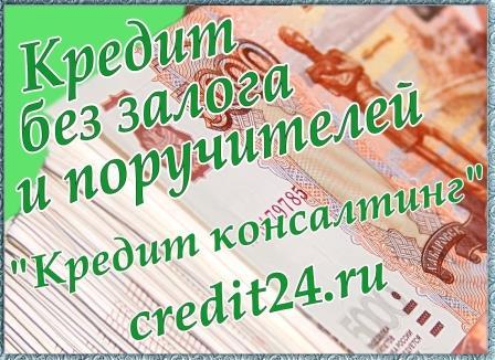 Кредит без залога и поручителей