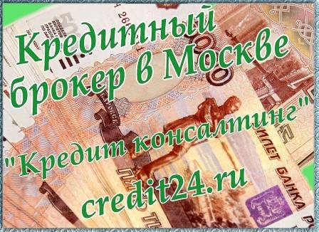 Кредитный брокер в Москве