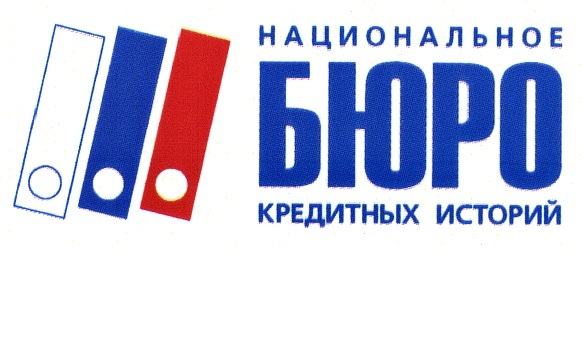 Кредитная история. НБКИ