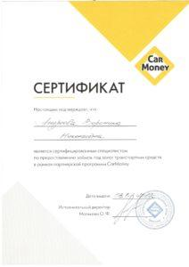 Сертификат Car Money