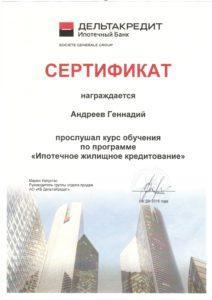 Сертификат Дельта Кредит