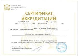Сертификат ГорСберКасса