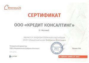 Сертификат Ипотека24