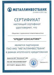 Сертификат МеталлинвестБанк