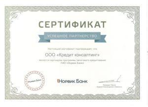 Сертификат Норвик