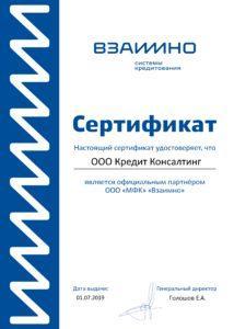 Сертификат Взаимно