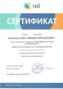 "Сертификат ООО ""Кредит Консалтинг"""