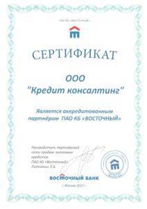 Сертификат банк Восточный