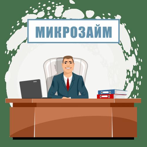 mikrofinansirovanie