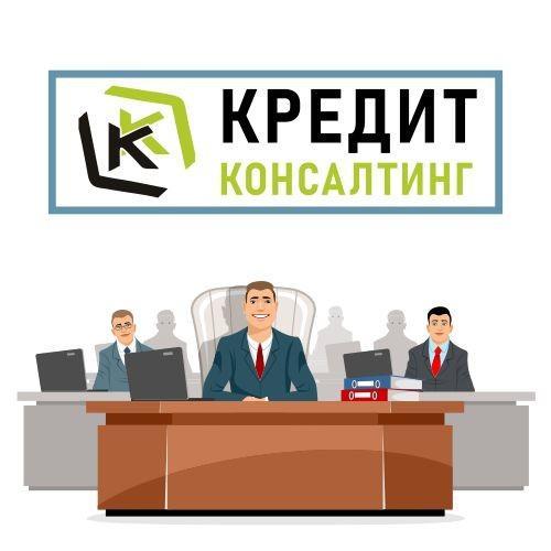 Брокеры Кредит Консалтинг