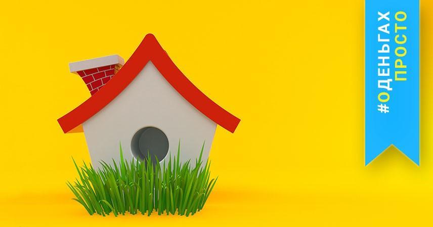 Сельская ипотека