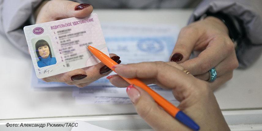 Водительское удостоверение вместо паспорта
