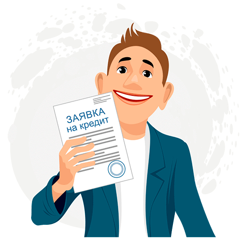 заявка на кредит на кредит