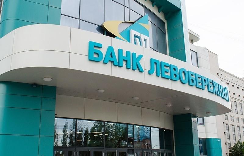 Банк «Левобережный» предлагает бизнесу рефинансировать кредиты без справки