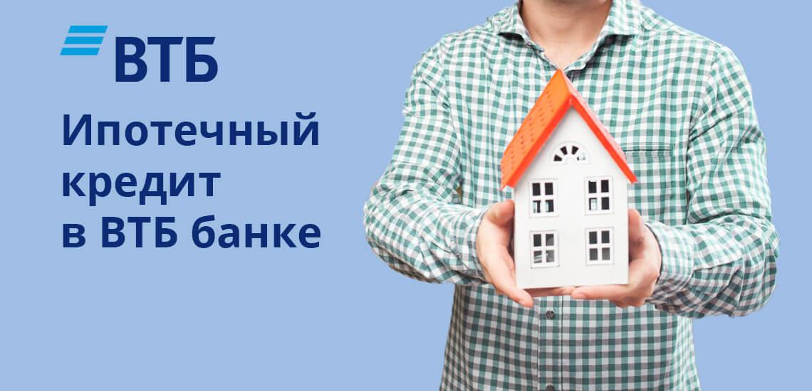 Ипотека в ВТБ с помощью Кредит Консалтинга