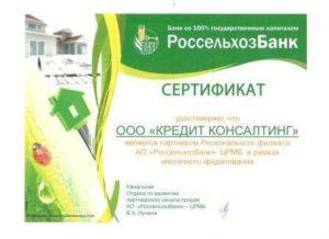 Rosselhoz-bank