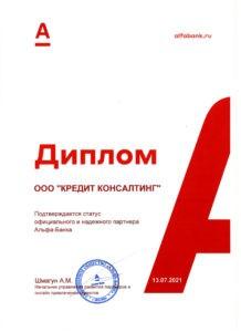 Alfabank Sertifikat
