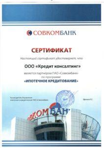 Sovkom-sertifikat