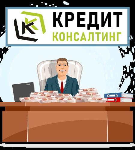 Помощь кредитного брокера в Москве