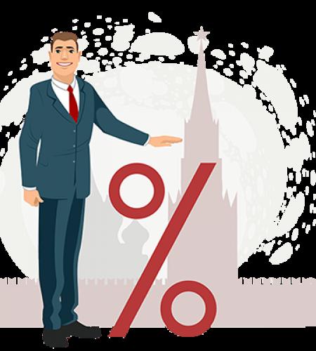 Кредит под низкий процент в Москве