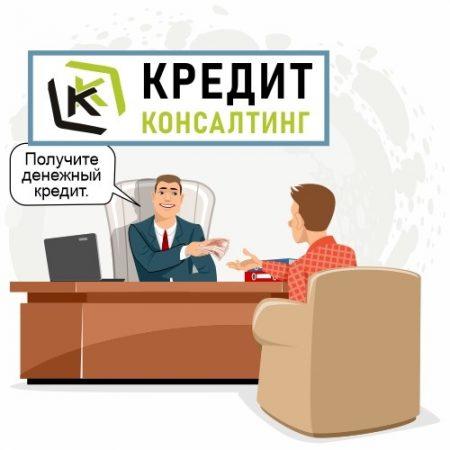 denezhnyj-kredit