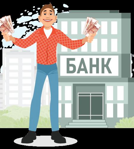 Помощь в получении кредита в банке